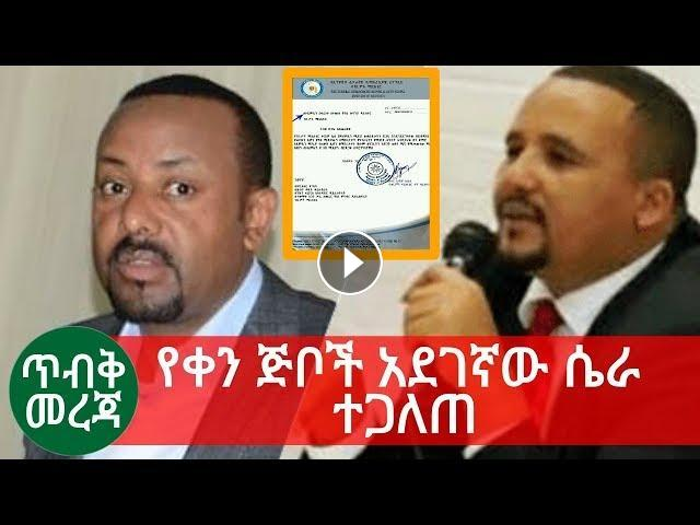 Jawar Mohammed And Current State Of Ethiopia