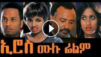 eros new full ethiopian amharic movie
