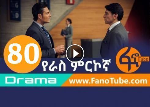 Yeras Mirkogna Part 80 | Kana TV Drama