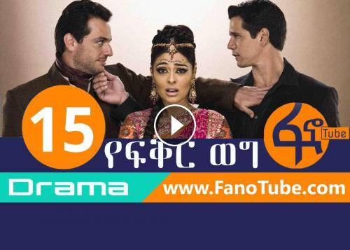 Kitat Drama Part 15 Amharic Drama From Kana Tv