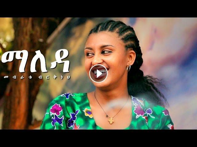 Mebratu Birkneh - Maleda | New Ethiopian Music 2017 (Official Video)