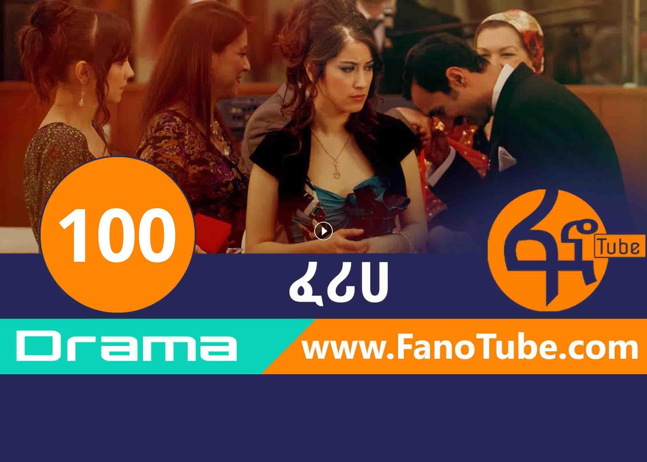 Feriha Part 100   Kana TV Drama