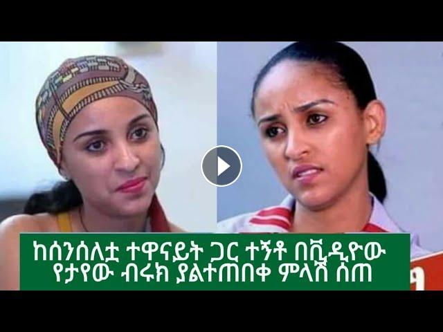 Breaking News - Biruk Talk about the video | Senselet Drama