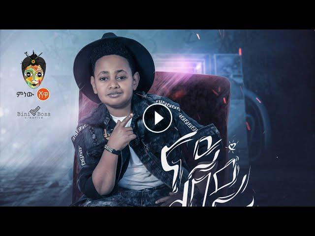 Dawit Alemayehu - Nay Libey | New Ethiopian Music 2019 (Official Video)