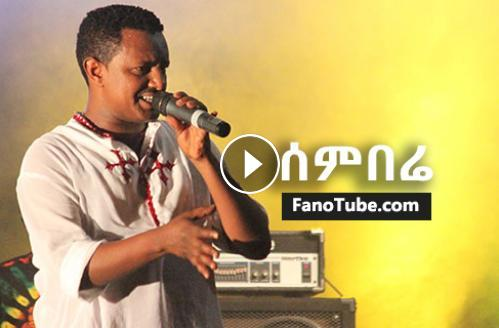 Teddy Afro - Sembere | New Ethiopian Music 2017