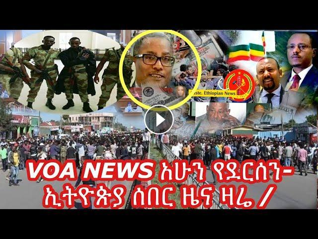 Breaking News | VOA Ethiopia Today December 6, 2018