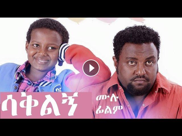 Sakilegn New Ethiopian Full Movie 2017