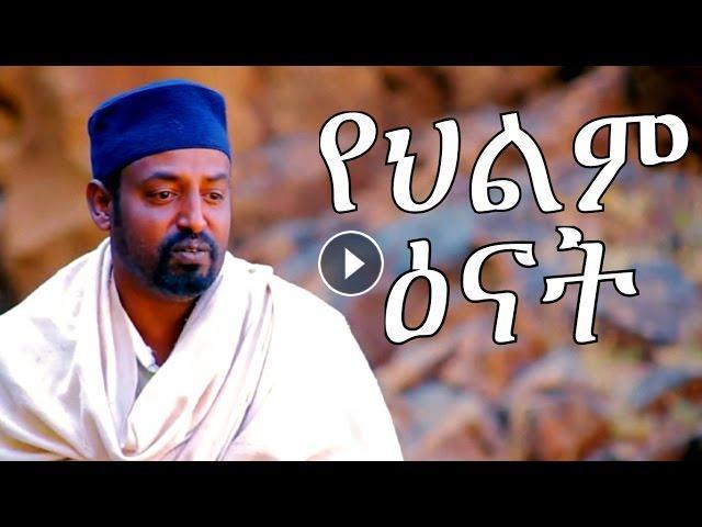 Yehilm Enat - Full Ethiopian Movie 2017
