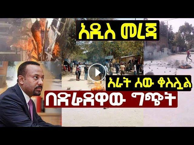 Ethiopia: Today Ethiopian Latest News 2019 | Amharic