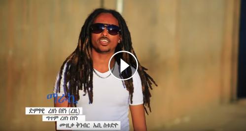 Rezen Beyen(Rezi) - Maraki - New Ethiopian Music 2017(Official Video)