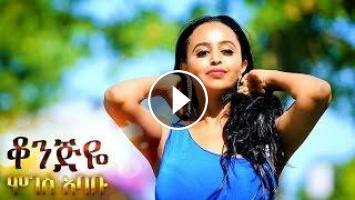 Moges Ababu - Konjiye | - New Ethiopian Music 2017 (Official Video)