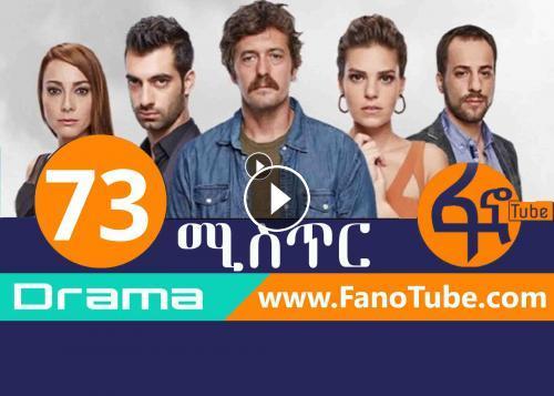 Mistir Part 73 | Kana TV Drama