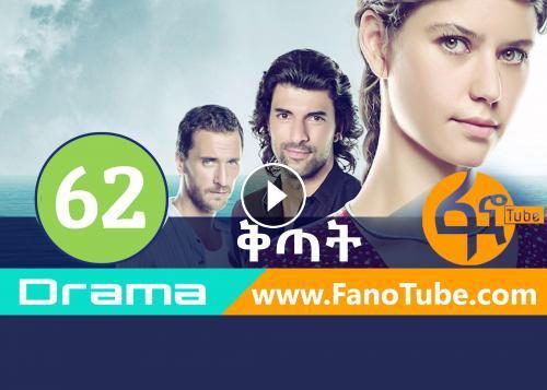 Kitat Part 62   Kana TV Drama
