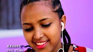 Gildo Kassa ft Shakura - Lageba New | New Ethiopian Music
