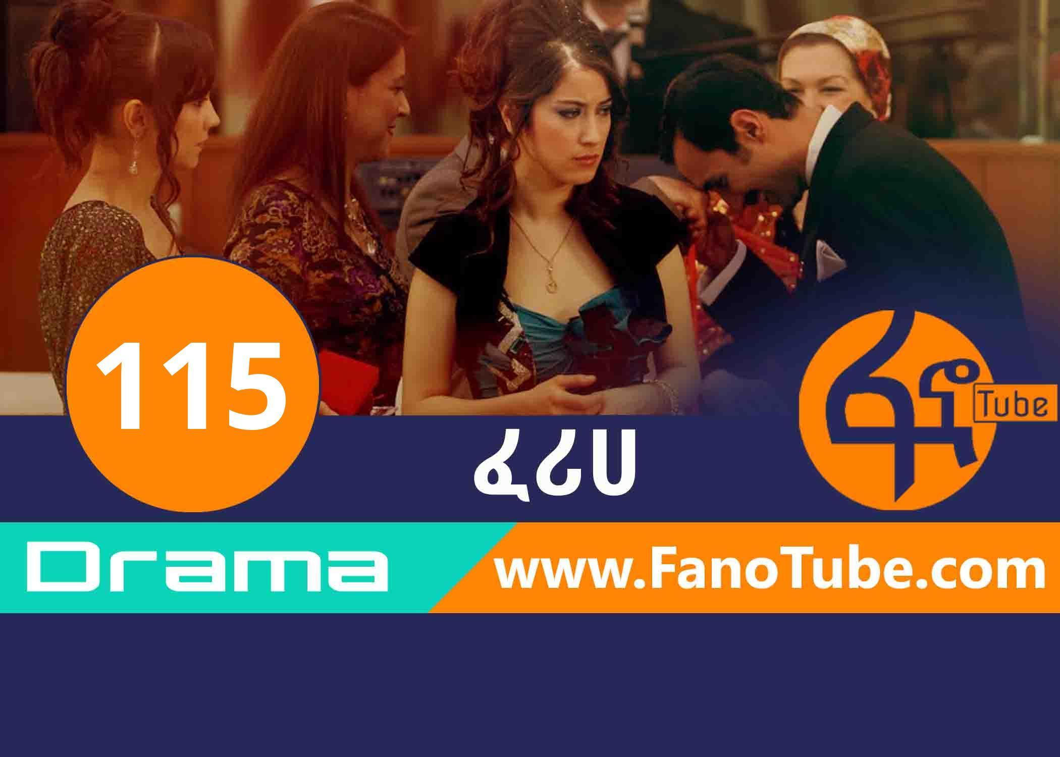 Feriha Part 115 - Kana TV Drama | Fanotube