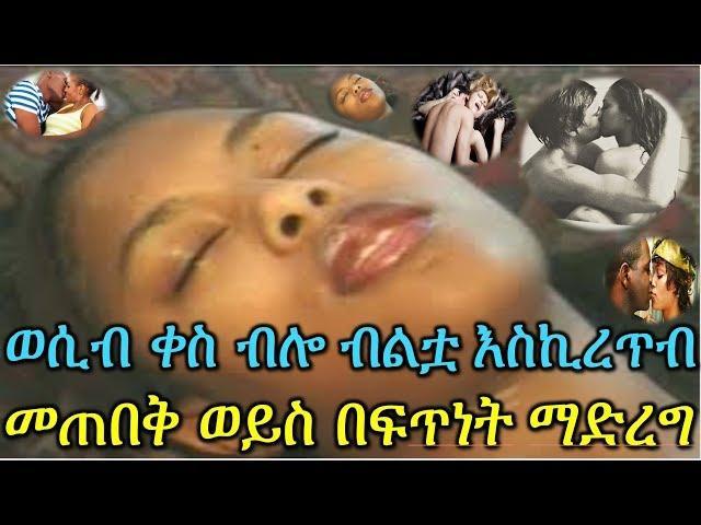 Αιθιοπία σεξ βίντεο