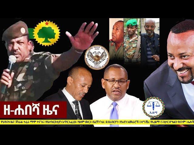 Ethiopia | Daily Ethiopian News June 8, 2019