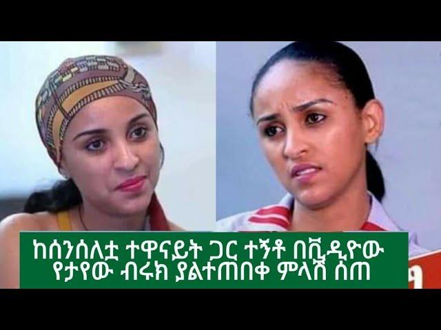 Breaking News - Biruk Talk about the video | Senselet Drama Actress