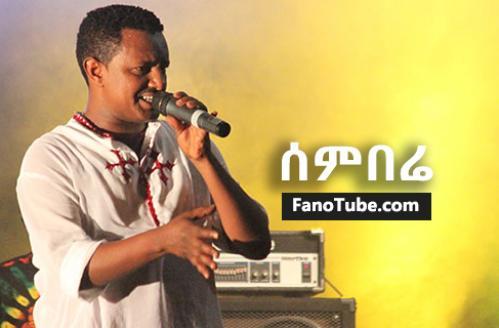 Teddy Afro - Marakiye | New Ethiopian Music 2017