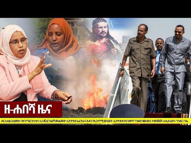 Zehabesha Daily Ethiopian News September 7, 2019   Eritrean News