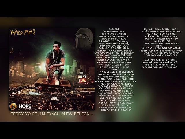Abby Lakew - Lene Alew | ለኔ አለው - New Ethiopian Music 2018