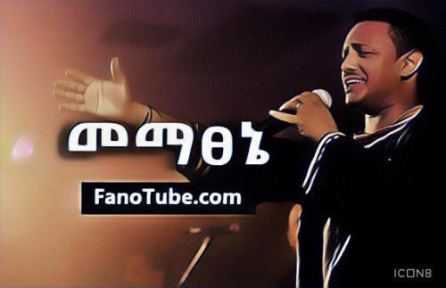 Teddy Afro - Mematsene | Ethiopian Music 2017