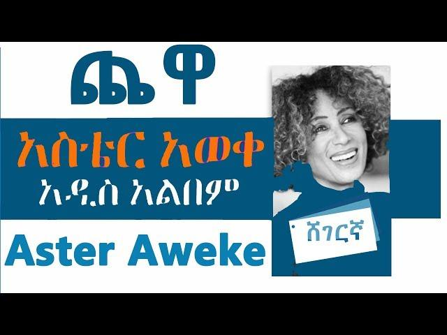 Aster Aweke - Efoye (Chewa Album) | New Ethiopian Music 2019