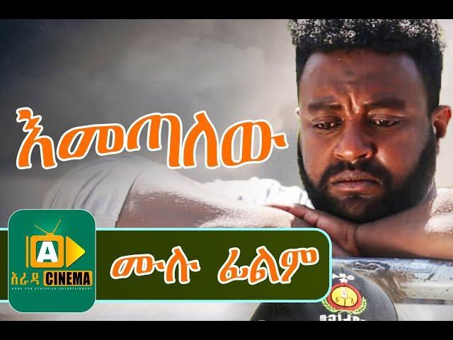 😱 Amharic films free download youtube | ልሂቃኑ  2019-05-17