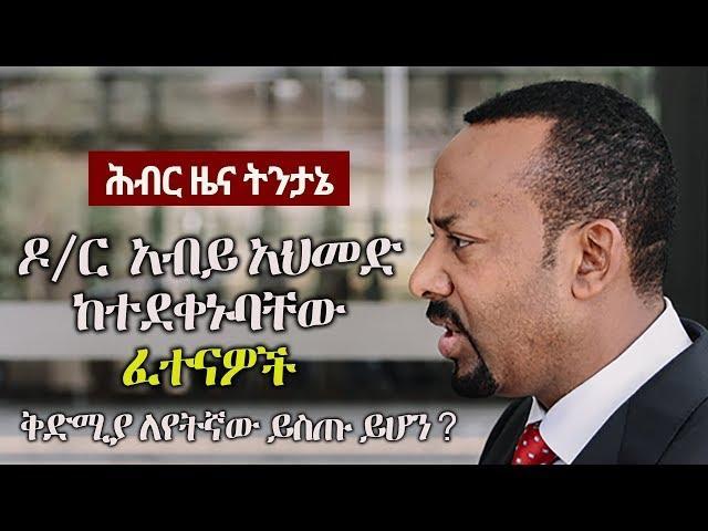 Essayas Yukuno - Endieleye | New Eritrean Music 2018 (Official Video)