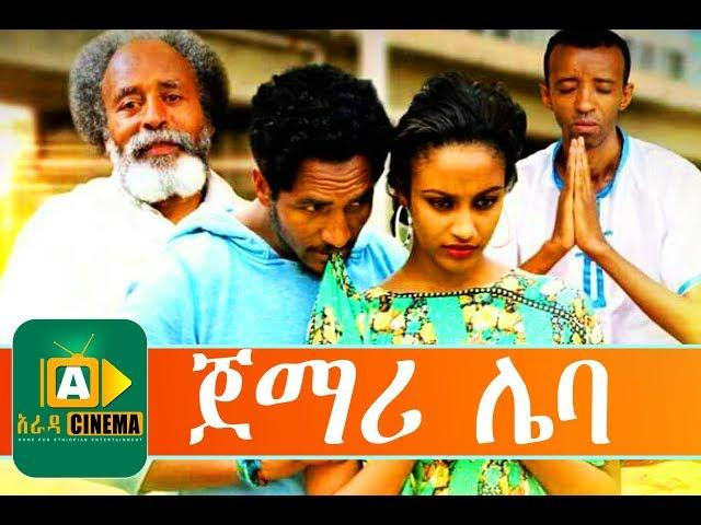 amharic movie trailer