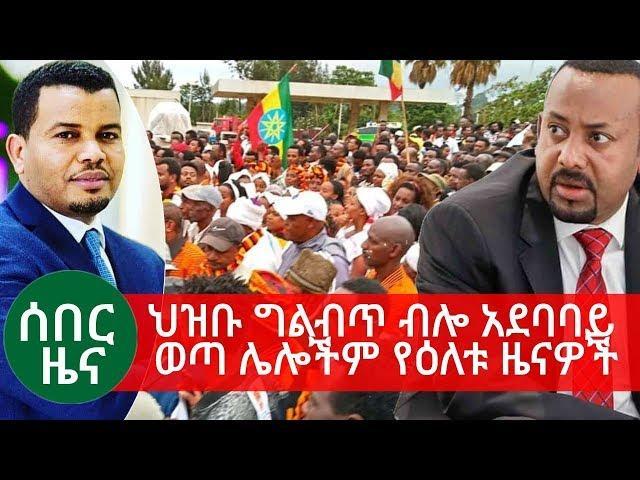 Breaking News - Must Watch DW Amharic News Aug 4, 2019