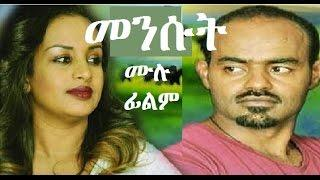 Top Videos from FanoTube - Ethiopian Video Sharing Site