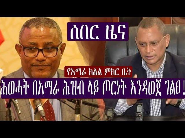 Amhara TV Live Streaming