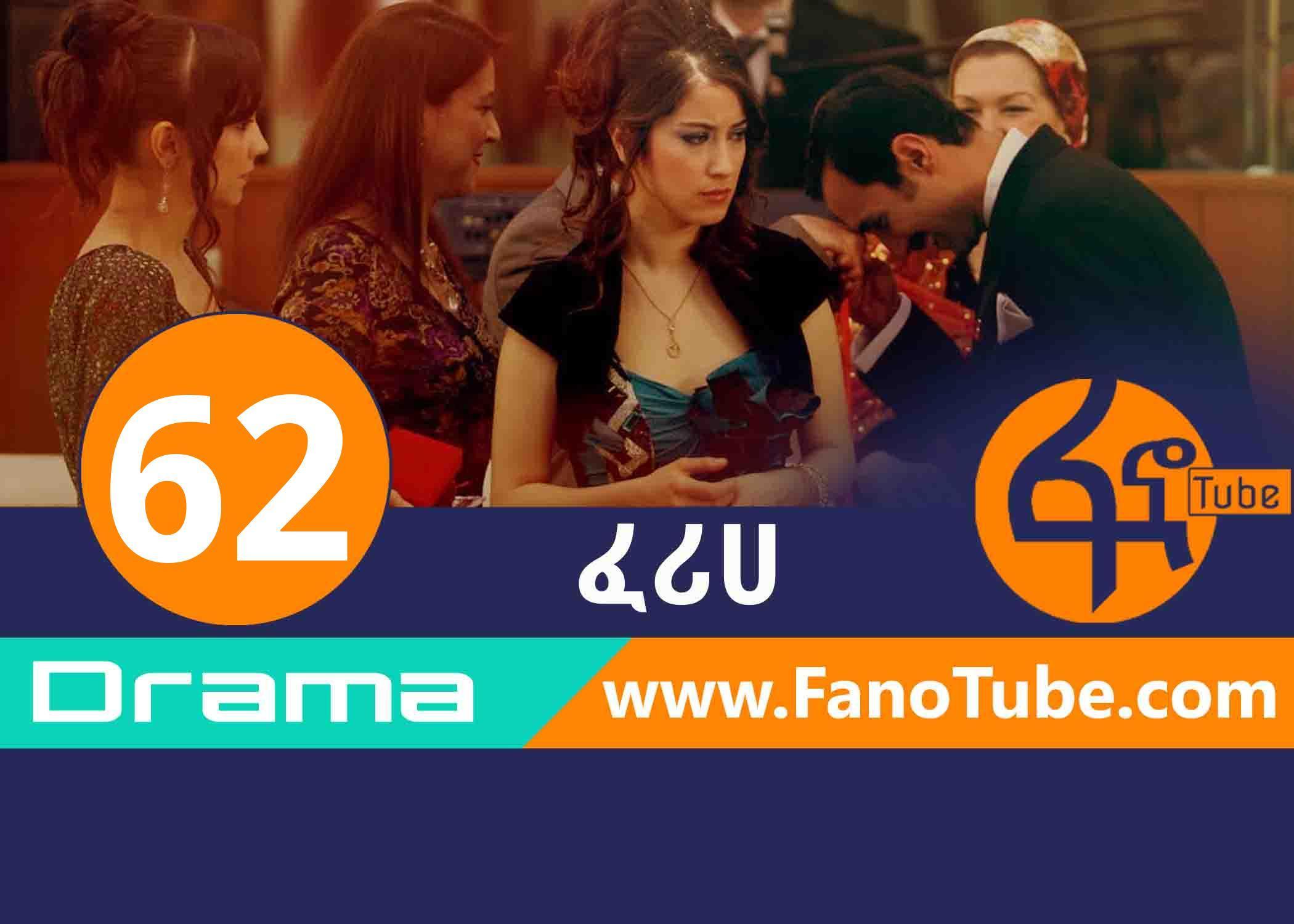 Feriha Part 62   Kana TV Drama